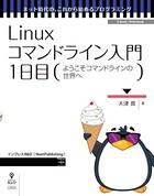 Linuxコマンドライン入門