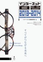 インターネット白書 2013-2014