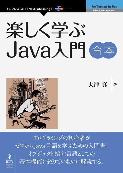 楽しく学ぶJava入門 合本