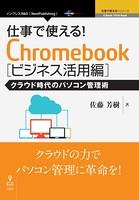 仕事で使える!Chromebook ビジネス活用編 クラウド時代のパソコン管理術