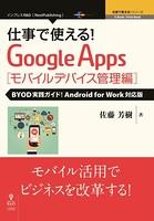 仕事で使える!Google Apps モバイルデバイス管理編 BYOD実践ガイド!Android for Work対応版
