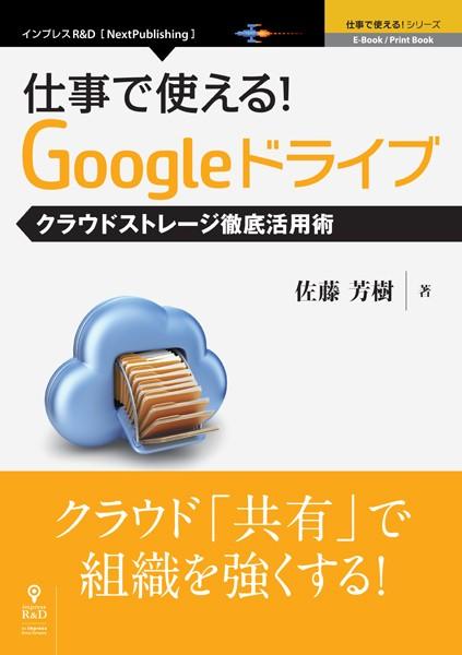仕事で使える!Googleドライブ クラウドストレージ徹底活用術