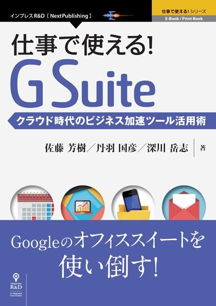 仕事で使える!G Suite クラウド時代のビジネス加速ツール活用術