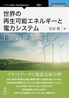 世界の再生可能エネルギーと電力システム 風力発電編 グラフとデータで徹底比較分析