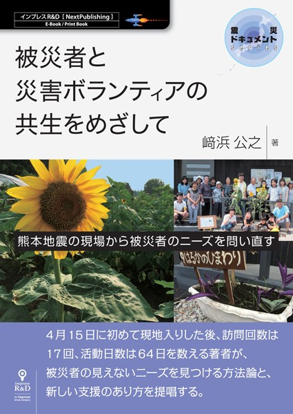 被災者と災害ボランティアの共生をめざして−熊本地震の現場から被災者のニーズを問い直す
