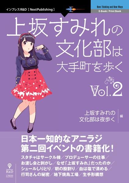 上坂すみれの文化部は大手町を歩く Vol.2