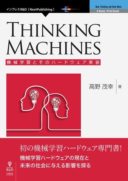 Thinking Machines 機械学習とそのハードウェア実装