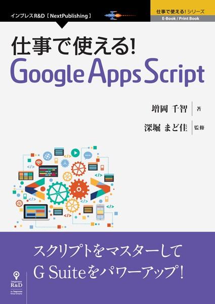 仕事で使える!Google Apps Script