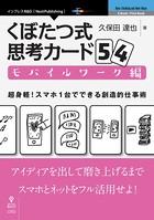 くぼたつ式思考カード54 モバイルワーク編 超身軽! スマホ1台でできる創造的仕事術