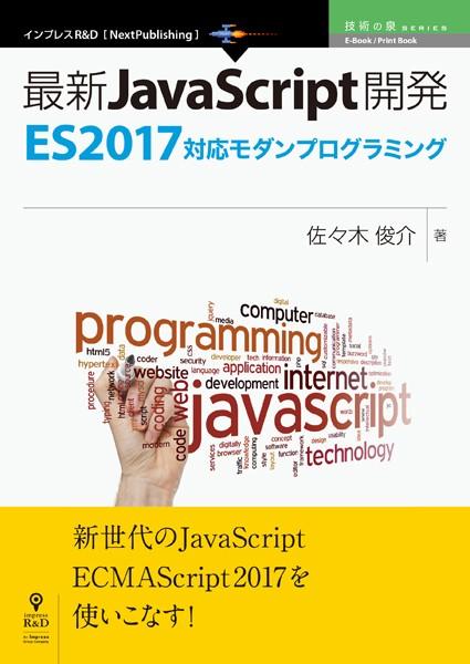 最新JavaScript開発〜ES2017対応モダンプログラミング