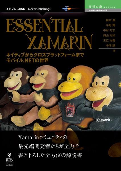 Essential Xamarin ネイティブからクロスプラットフォームまで モバイル.NETの世界
