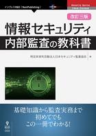 改訂三版 情報セキュリティ内部監査の教科書