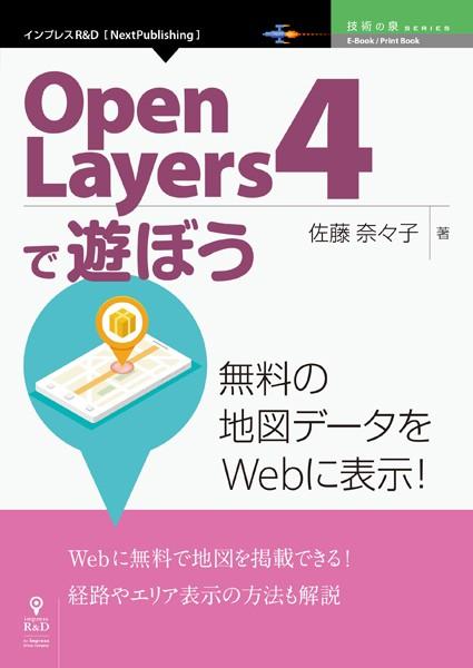 OpenLayers4で遊ぼう 無料の地図データをWebに表示!