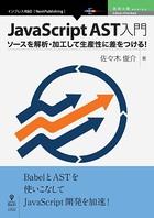 JavaScript AST入門 ソースを解析・加工して生産性に差をつける!