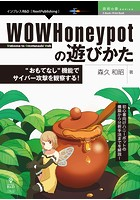 WOWHoneypotの遊びかた 'おもてなし'機能でサイバー攻撃を観察する!