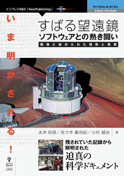 いま明かされる!すばる望遠鏡ソフトウェアとの熱き闘い 開発に秘められた情熱と現実