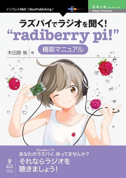 ラズパイでラジオを聞く!'radiberry pi!'構築マニュアル