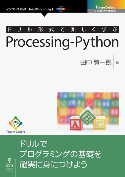 ドリル形式で楽しく学ぶ Processing-Python