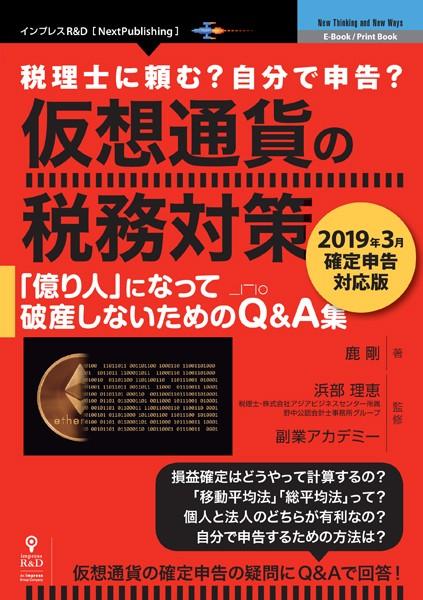 仮想通貨の税務対策〜2019年3月確定申告対応版〜