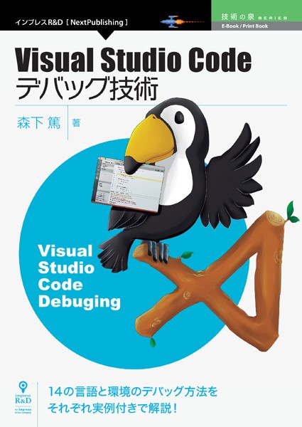 Visual Studio Codeデバッグ技術