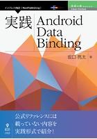実践 Android Data Binding