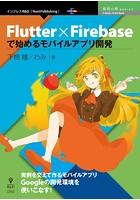 Flutter×Firebaseで始めるモバイルアプリ開発