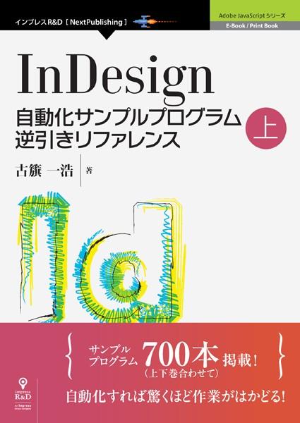 InDesign自動化サンプルプログラム逆引きリファレンス 上