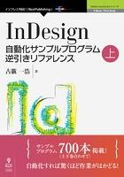 InDesign自動化サンプルプログラム逆引きリファレンス