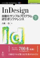 InDesign自動化サンプルプログラム逆引きリファレンス 下
