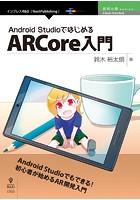Android StudioではじめるARCore入門