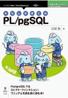 わたしとぼくのPL/pgSQL