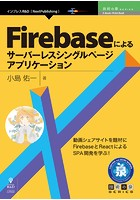 Firebaseによるサーバーレスシングルページアプリケーション