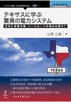 テキサスに学ぶ驚異の電力システム 日本に容量市場・ベースロード市場は必要か?