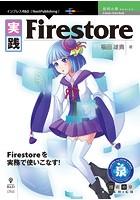 実践Firestore