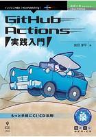GitHub Actions 実践入門