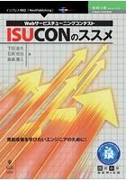 Webサービスチューニングコンテスト ISUCONのススメ