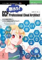 取ろう!GCP Professional Cloud Architect