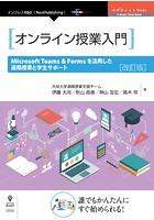 オンライン授業入門 Microsoft Teams & Forms を活用した遠隔授業と学生サポート 改訂版