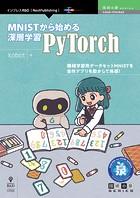 MNISTから始める深層学習 -PyTorch-