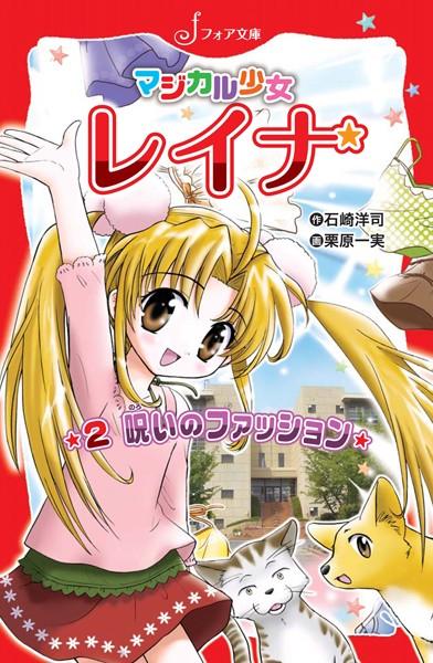 マジカル少女レイナ (2) 呪いのファッション