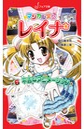 マジカル少女レイナ (6) 不吉なアニメーション