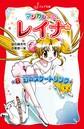 マジカル少女レイナ (8) 幻のスケートリンク