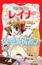 マジカル少女レイナ (9) 妖しいパティシエ