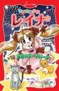 マジカル少女レイナ (10) 運命のテーマパーク