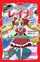 マジカル少女レイナ2シリーズ