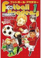フットボール・アカデミー