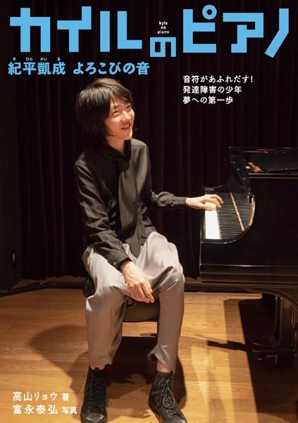 カイルのピアノ 紀平凱成 よろこびの音-音符があふれだす!発達障害の少年 夢への第一歩