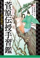 ストーリーで楽しむ文楽・歌舞伎物語
