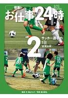 サッカー選手の1日〈岩清水梓〉