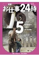ゾウの飼育員の1日〈金沢動物園〉